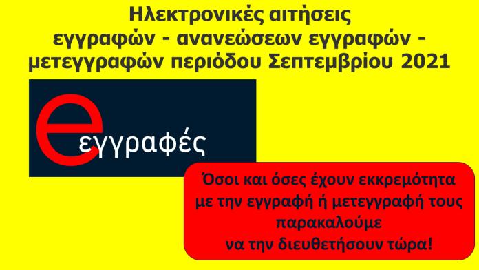 geniko-lykeio-kythiron-eggrafes