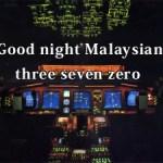「おやすみ。マレーシア370」不明機、最後の交信
