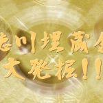 (日本語) 【徳川埋蔵金伝説】第1章~赤城山徳川埋蔵金発掘の真相