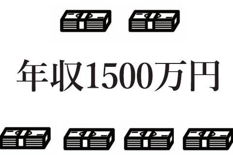 子持ち年収1500万円と独身年収1500万円の生活実態画像