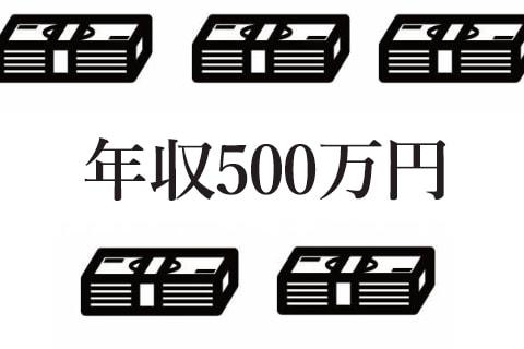 子持ち年収500万円と独身年収500万円の生活実態画像