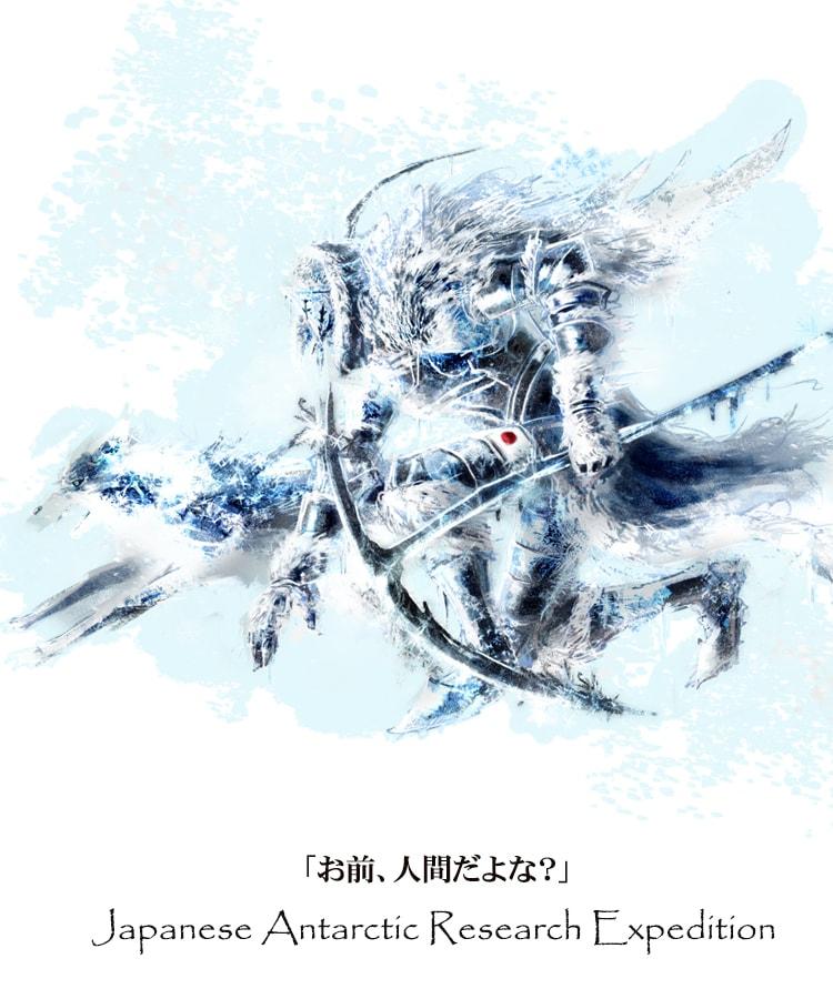 南極観測隊画像1