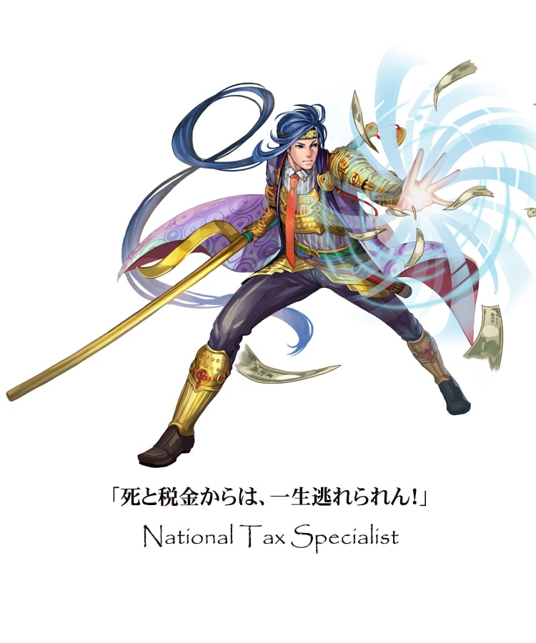 国税専門官画像1