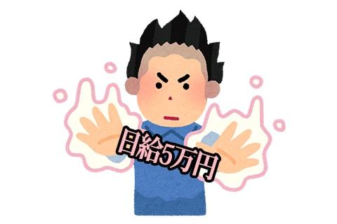 日給5万円のアルバイト画像