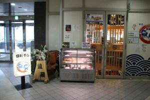 市場會館只一間迴轉壽司店『魚辰』