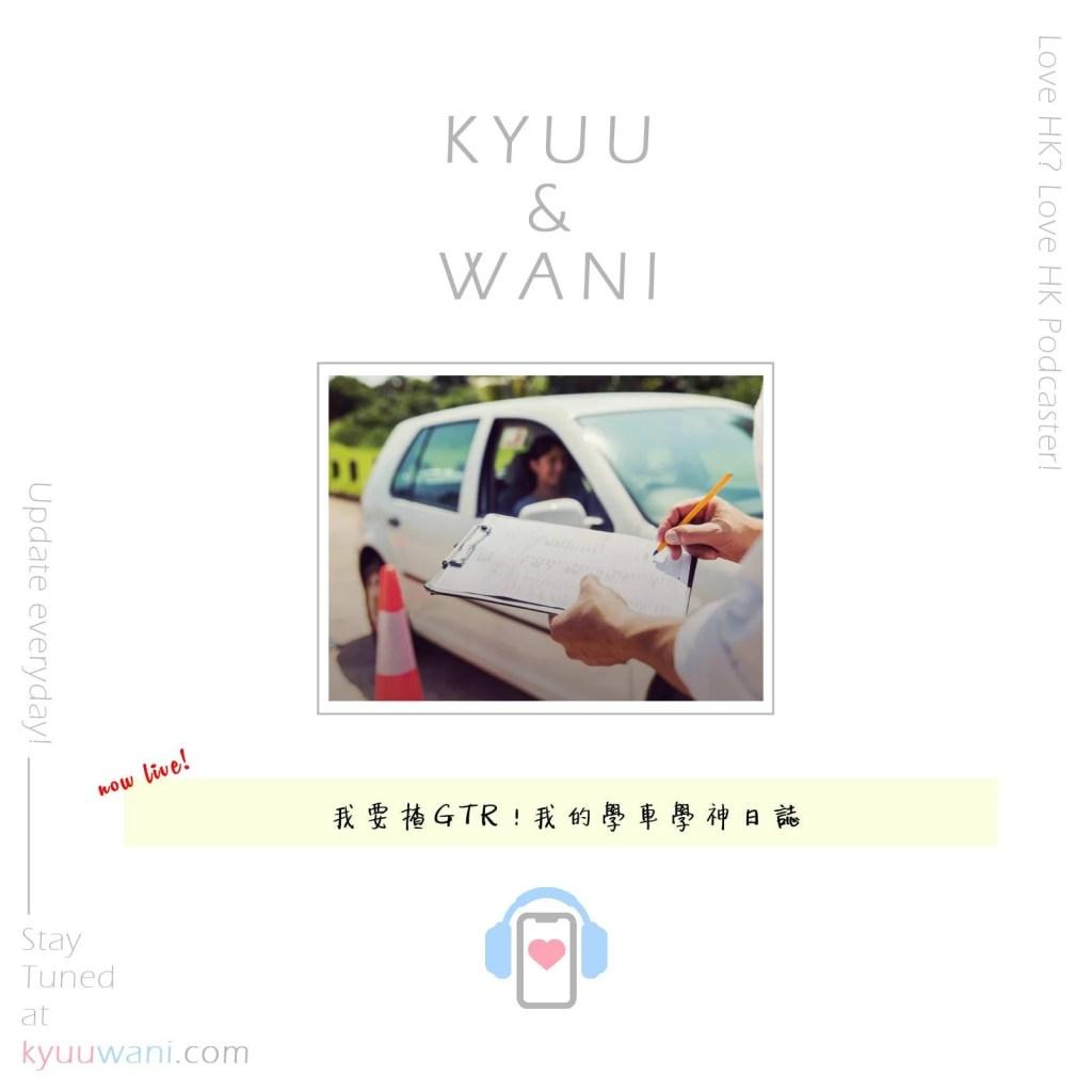 Kyuu & Wani - 我要揸GTR!我的學車學神日誌 學霸之道 香港Podcast