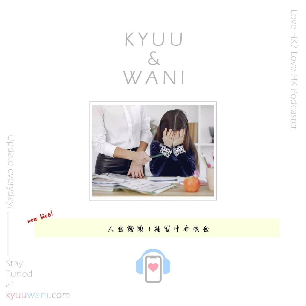 Kyuu & Wani - 人血饅頭🤮 補習中介吸血|學霸之道|香港Podcast