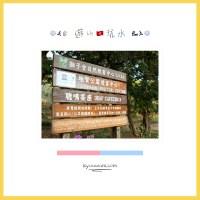 Kyuu & Wani - 生態遊之選!西貢獅子會自然教育中心|遊山玩水