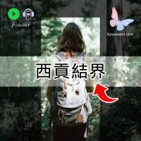 誤進結界永不超生!行山靈異事件|午夜凶靈|Kyuu & Wani|香港Podcast