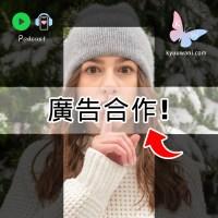 Kyuu & Wani - 有廣告商搵我地傾合作!|KW二三事|香港Podcast