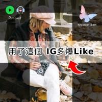 Kyuu & Wani - 用了這個 IG多爆Like(9999+)|攝影男女|香港Podcast