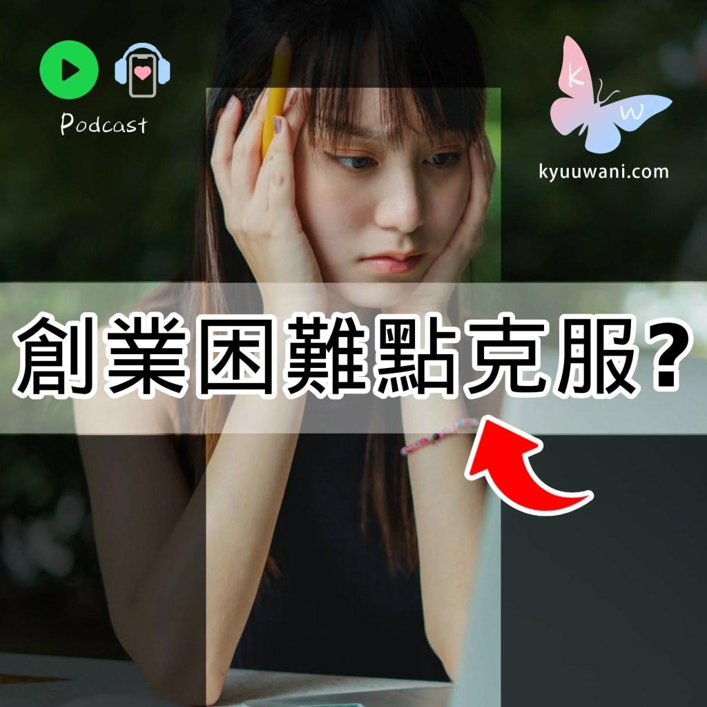 Kyuu & Wani - 創業困難點克服?解決困難大法公開 實用工具箱 香港Podcast
