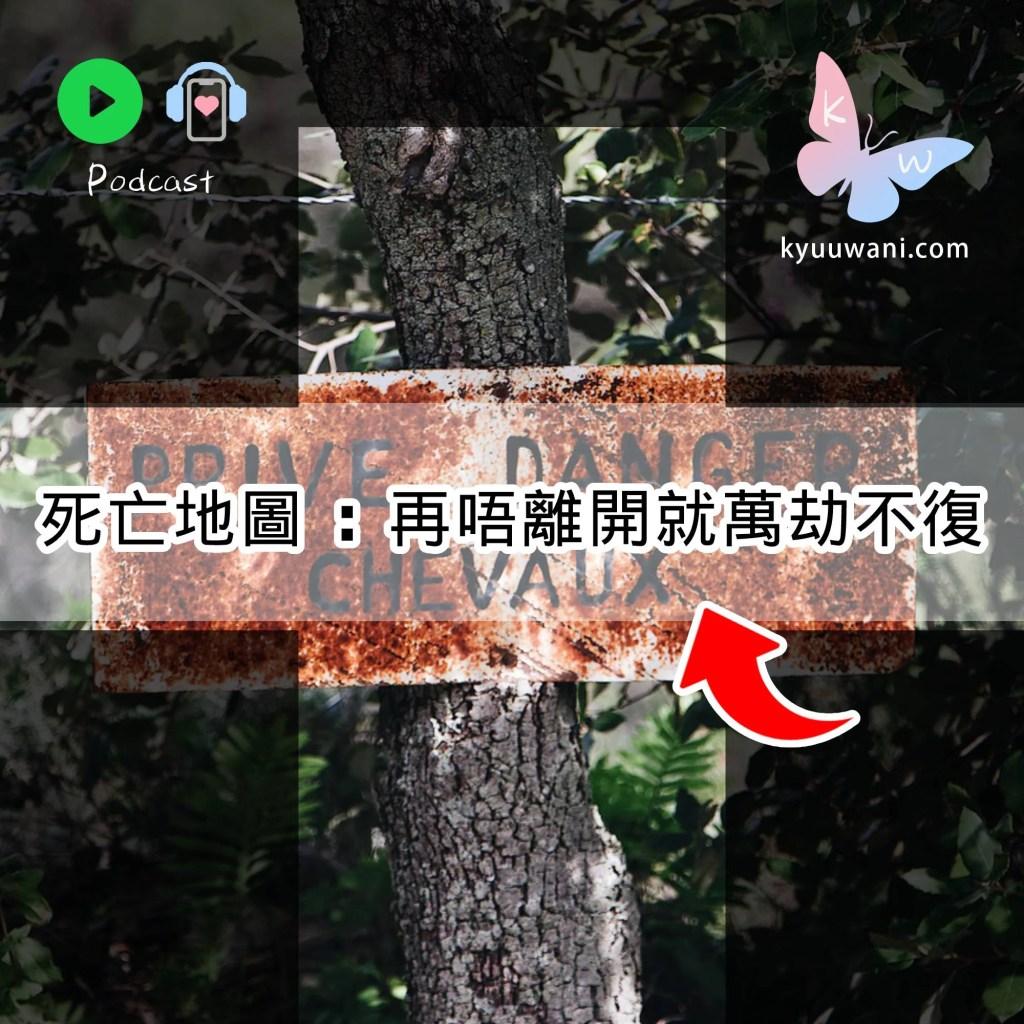 Kyuu & Wani - 死亡地圖:再唔離開就萬劫不復|黑科技解說|香港Podcast