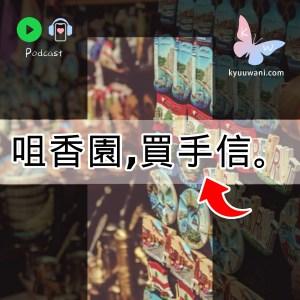 Kyuu & Wani - 咀香園,買手信: 世上最特別嘅手信揭秘 西張東望 香港Podcast