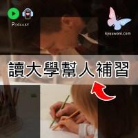 Kyuu & Wani - 讀大學幫人補習:過份事件簿 今日香港 香港Podcast