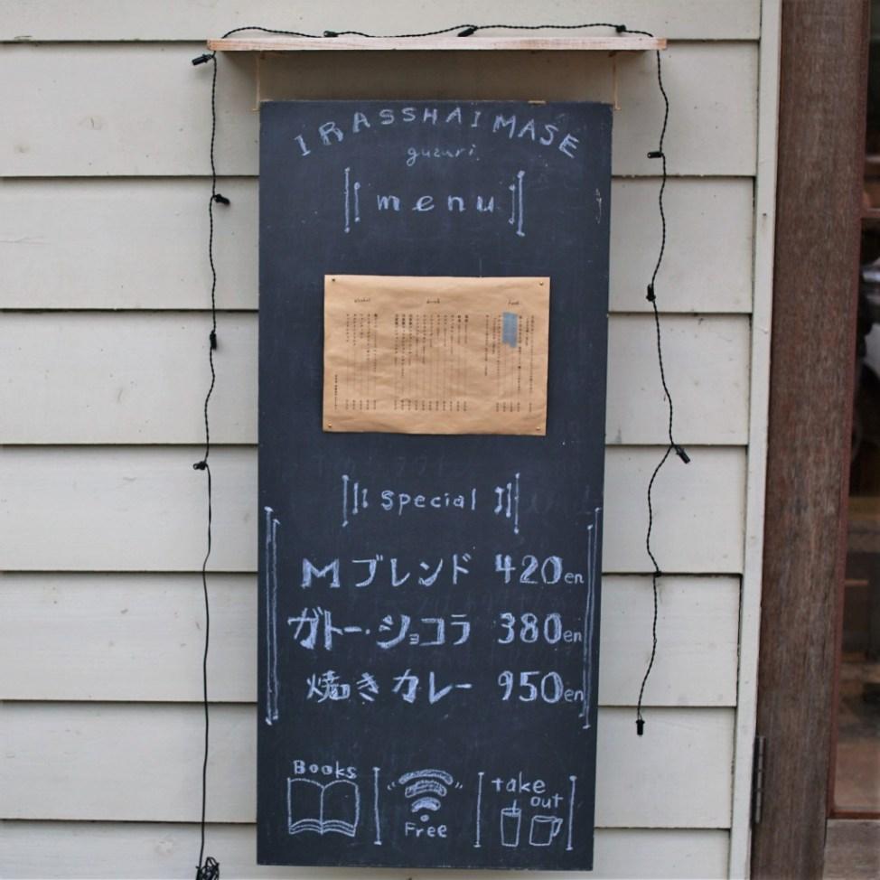 ジョンソンタウン guzuri珈琲店
