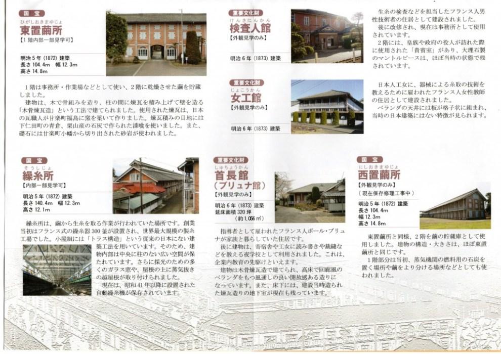 富岡製糸場パンフレット