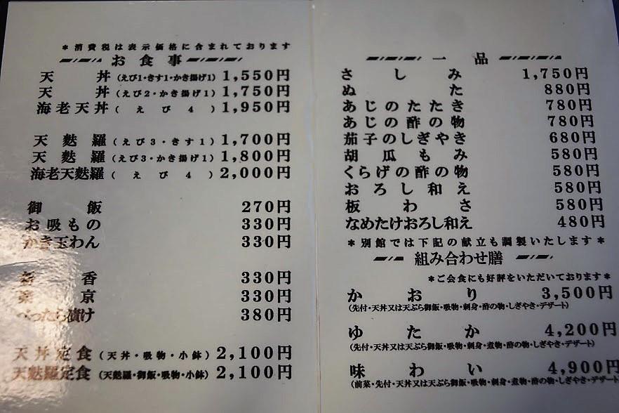 浅草 天丼 大黒屋 メニュー