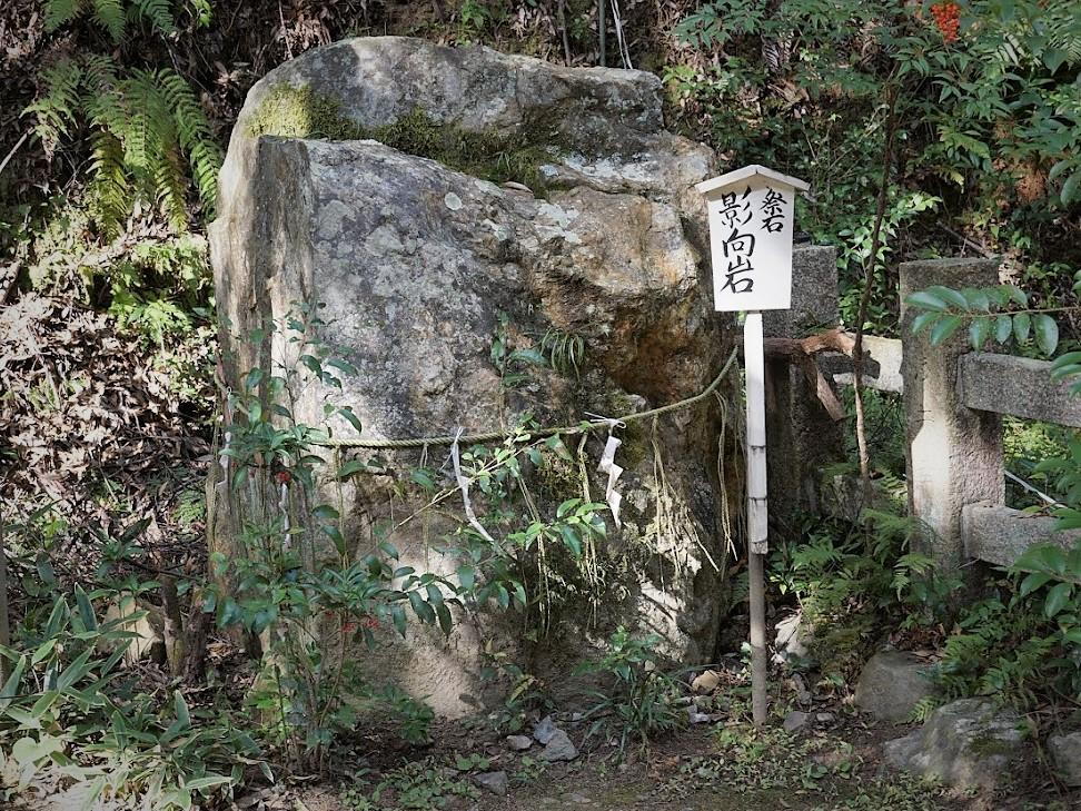 日向神社影向岩