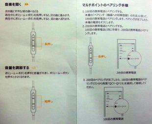 QY19 Bluetooth 説明書4