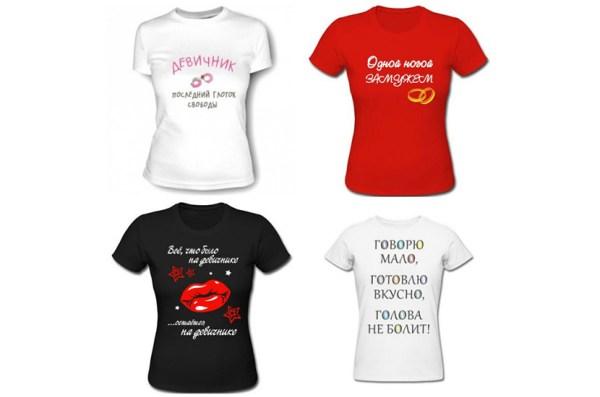 Прикольные надписи на футболках – оригинальные идеи для ...