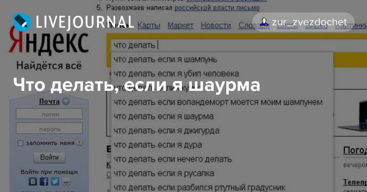 Что делать, если я шаурма: zur_zvezdochet — LiveJournal