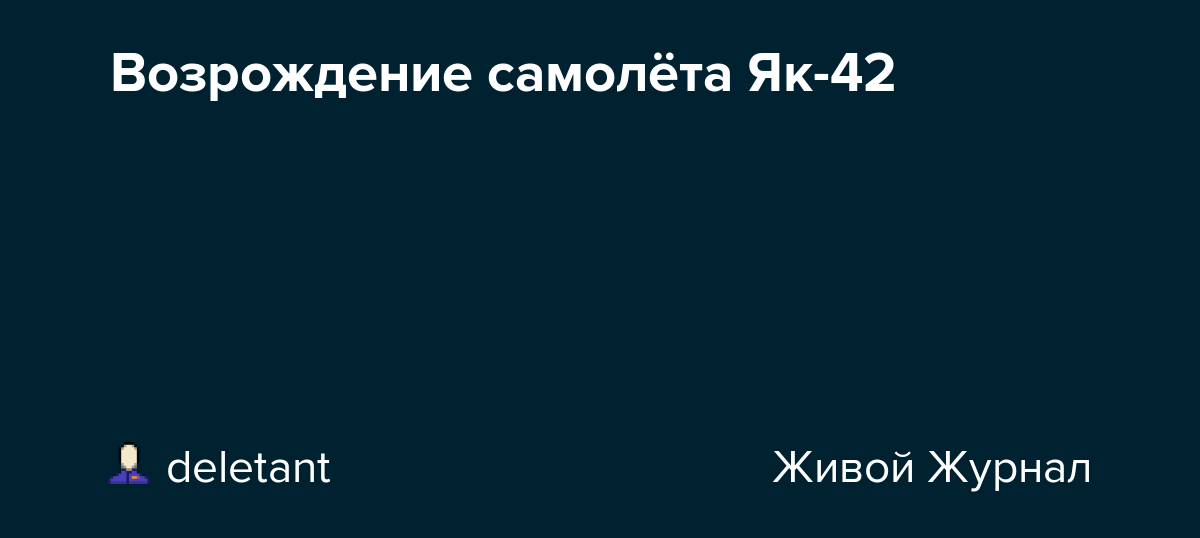 Возрождение самолёта Як-42: ru_aviation — LiveJournal