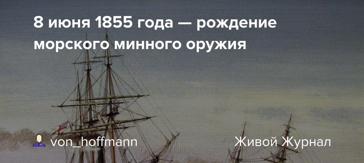 8 июня 1855 года — рождение морского минного оружия: von ...