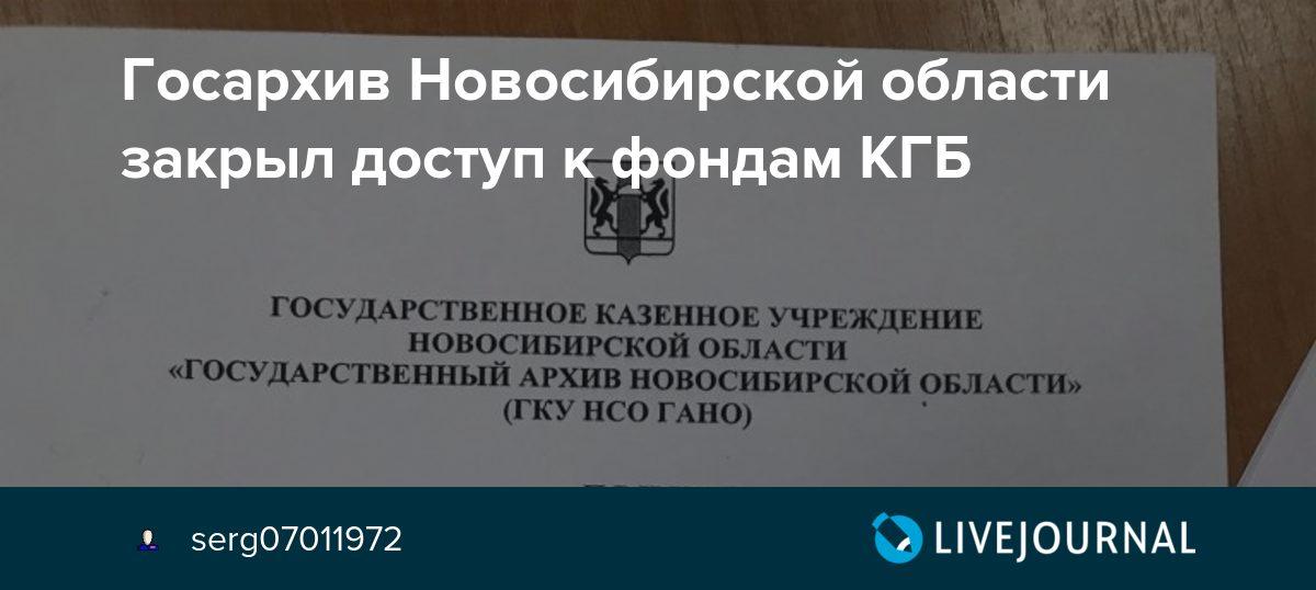 Госархив Новосибирской области закрыл доступ к фондам КГБ ...