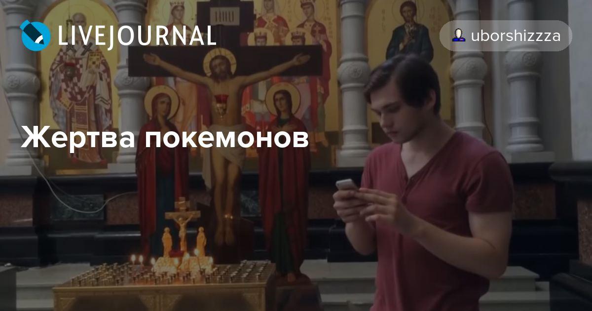 Жертва покемонов: uborshizzza — LiveJournal