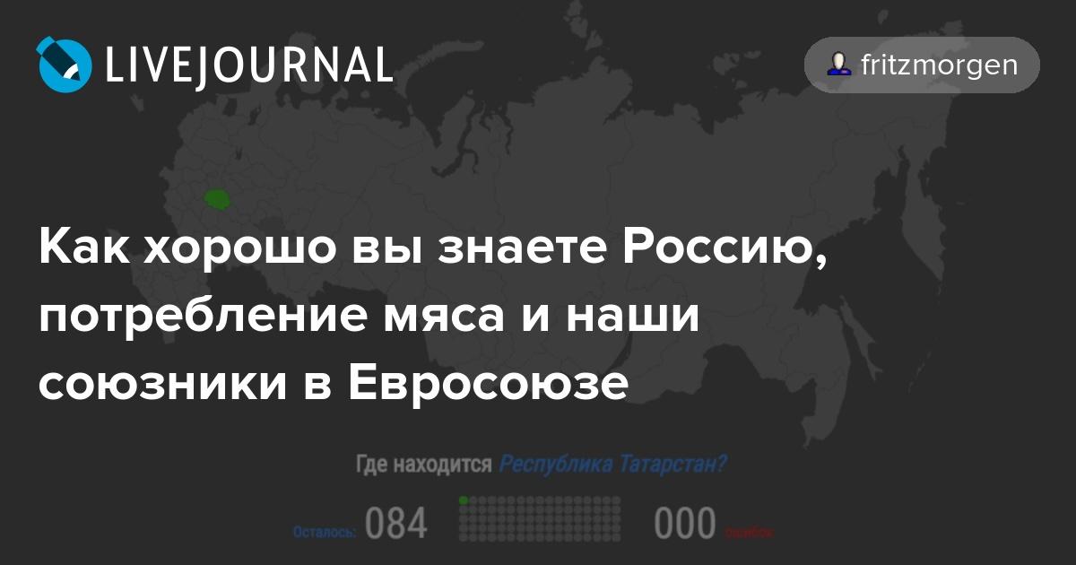 Как хорошо вы знаете Россию, потребление мяса и наши ...