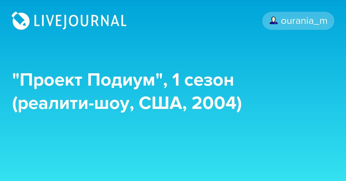 """""""Проект Подиум"""", 1 сезон (реалити-шоу, США, 2004): ourania ..."""