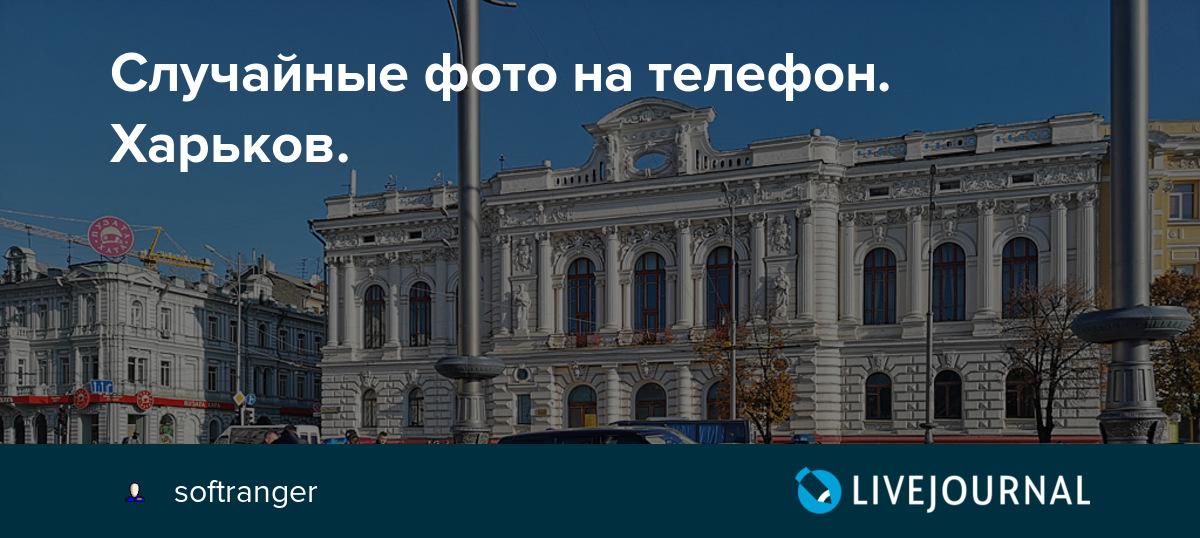 Случайные фото на телефон. Харьков.: softranger — LiveJournal