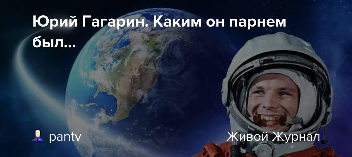 Сегодня день рождения Юрия Гагарина. Редкие фото и ...