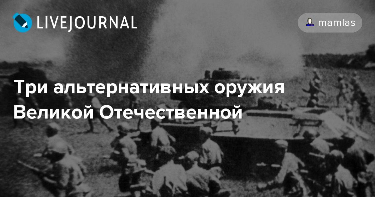Три альтернативных оружия Великой Отечественной: mamlas ...