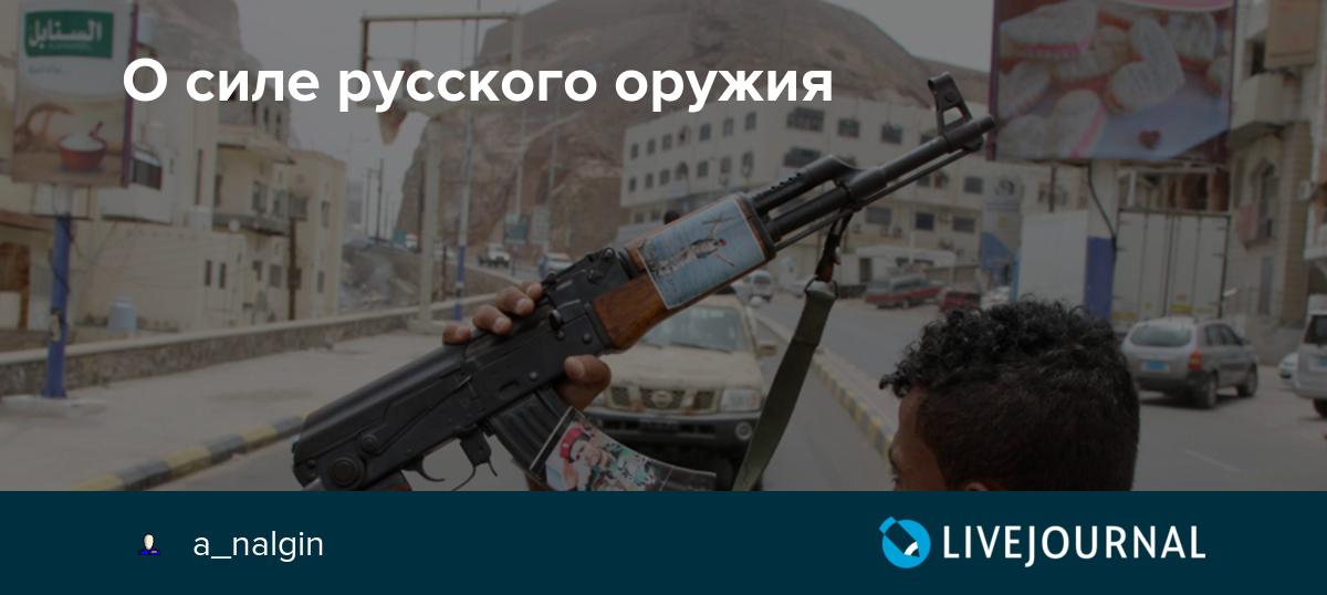 О силе русского оружия: a_nalgin — LiveJournal