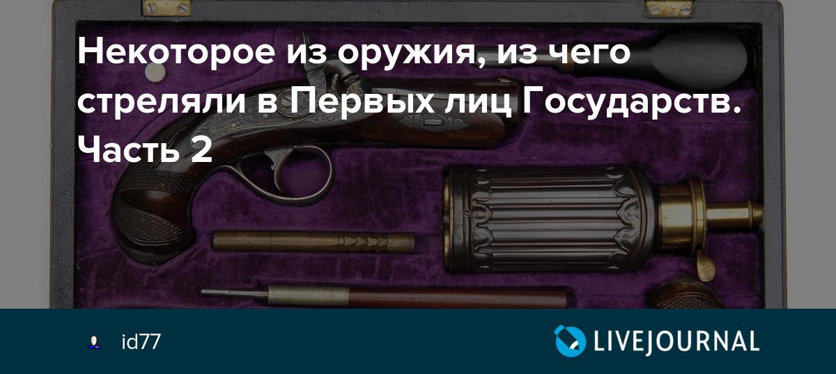 Некоторое из оружия, из чего стреляли в Первых лиц ...