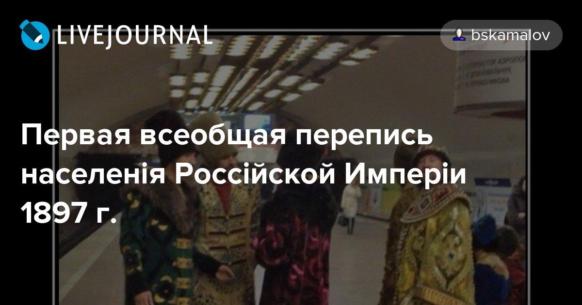Первая всеобщая перепись населенія Россійской Имперіи 1897 ...