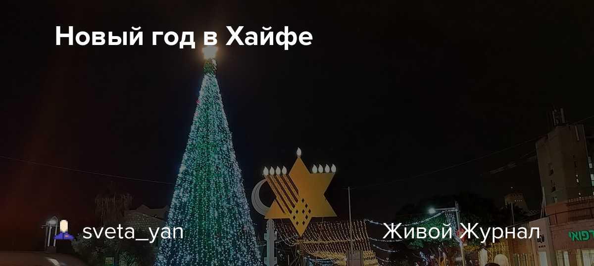 Новый год в Хайфе: sveta_yan — LiveJournal