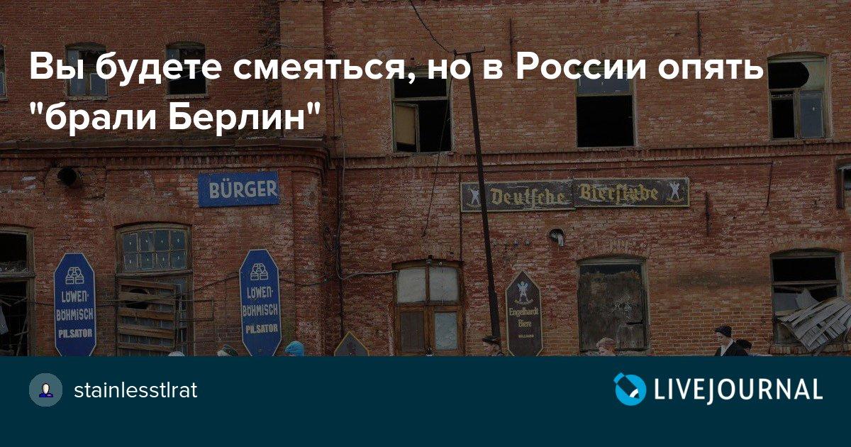 """Вы будете смеяться, но в России опять """"брали Берлин ..."""