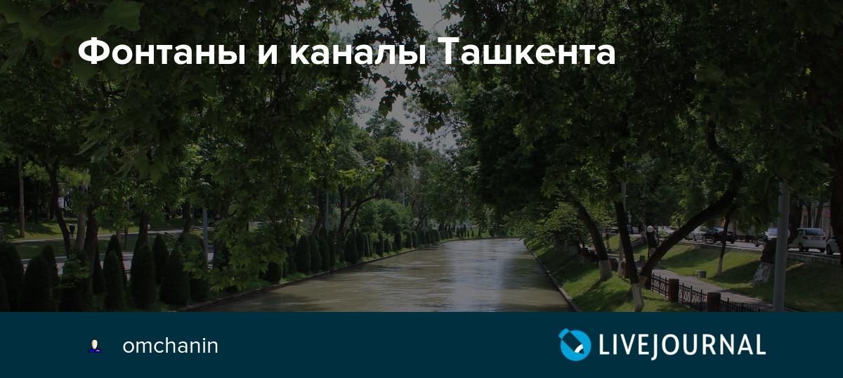 Фонтаны и каналы Ташкента: omchanin — LiveJournal