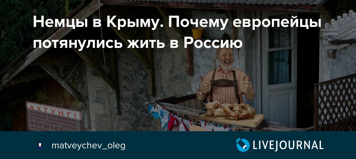 Немцы в Крыму. Почему европейцы потянулись жить в Россию ...