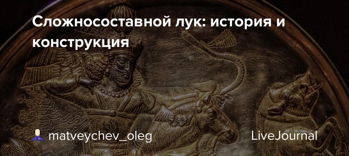 Сложносоставной лук: история и конструкция: matveychev ...