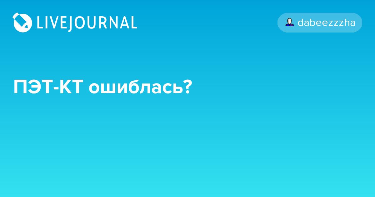 ПЭТ-КТ ошиблась?: oncobudni — LiveJournal