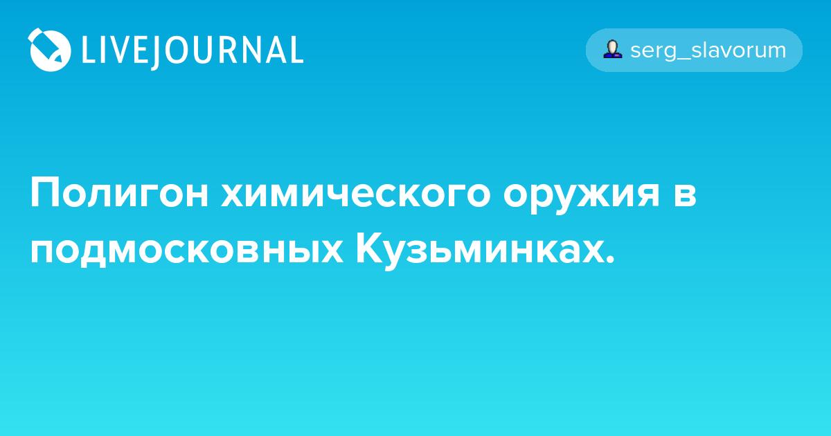 Полигон химического оружия в подмосковных Кузьминках ...