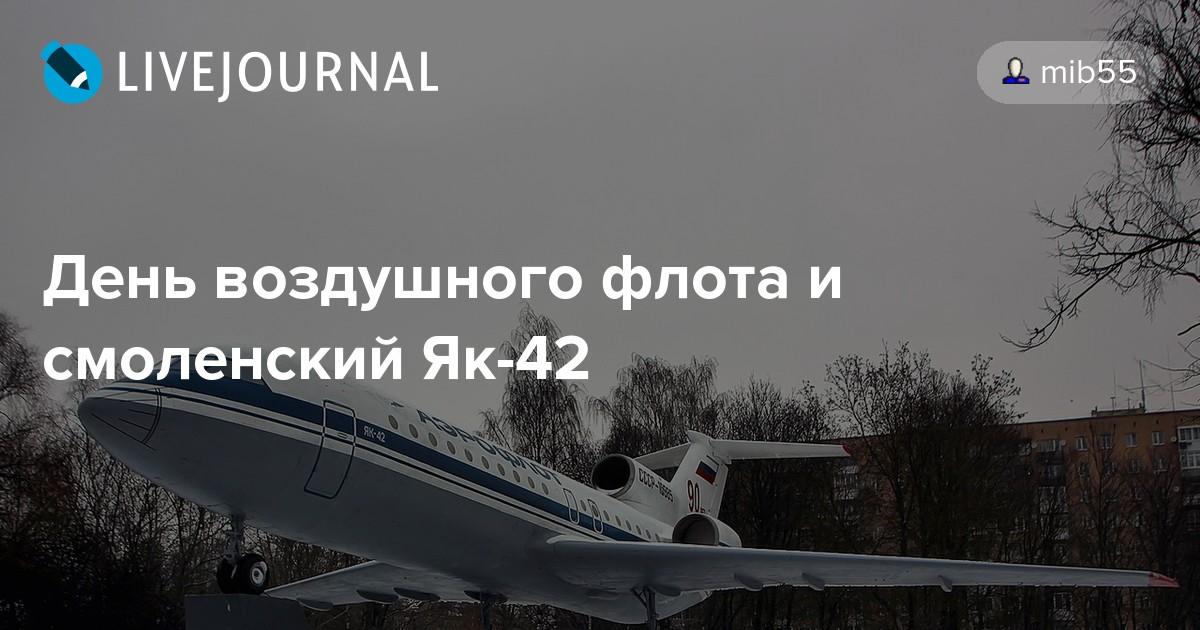 День воздушного флота и смоленский Як-42: mib55 — LiveJournal