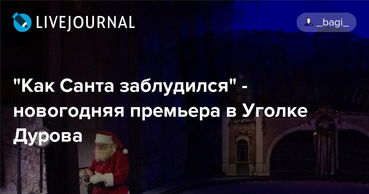"""""""Как Санта заблудился"""" - новогодняя премьера в Уголке ..."""