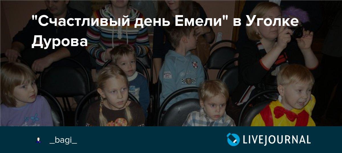 """""""Счастливый день Емели"""" в Уголке Дурова: _bagi_ — LiveJournal"""