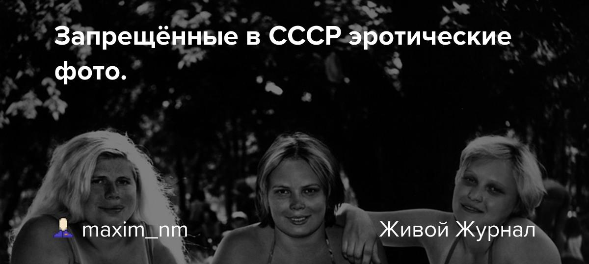 Запрещённые в СССР эротические фото. — ЖЖ