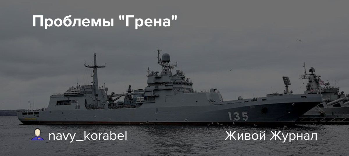 "Проблемы ""Грена"": navy_korabel — LiveJournal"